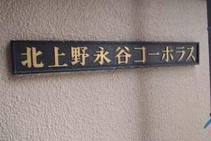 北上野永谷コーポラスの看板
