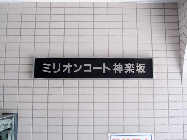 ミリオンコート神楽坂の看板