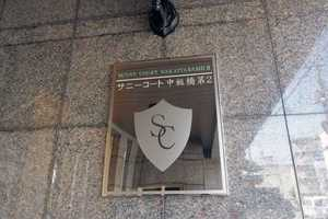 サニーコート中板橋第2の看板