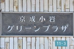 京成小岩駅前グリーンプラザの看板