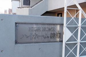 ハイホーム綾瀬の看板