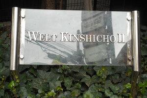 ヴェルト錦糸町2の看板