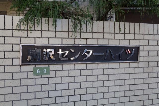 駒沢センターハイツの看板