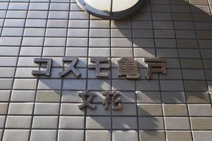 コスモ亀戸文花の看板
