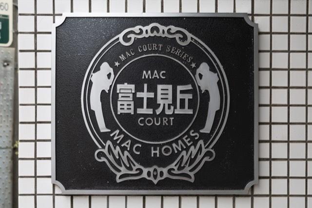 マック富士見丘コートの看板