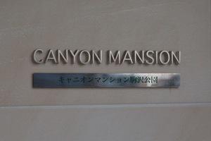 キャニオンマンション駒沢公園の看板