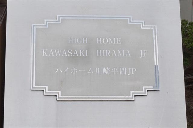ハイホーム川崎平間JPの看板