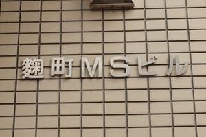 麹町MSビルの看板