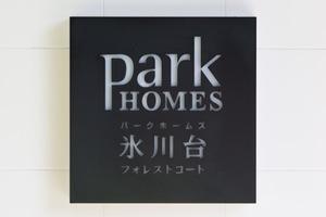 パークホームズ氷川台フォレストコートの看板