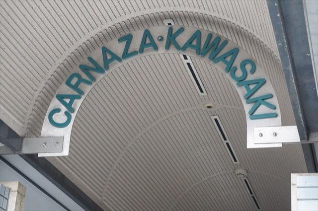 カルナーザ川崎の看板