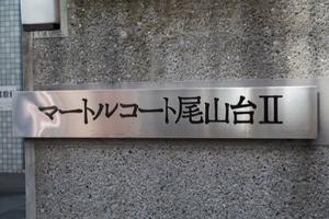 マートルコート尾山台2の看板