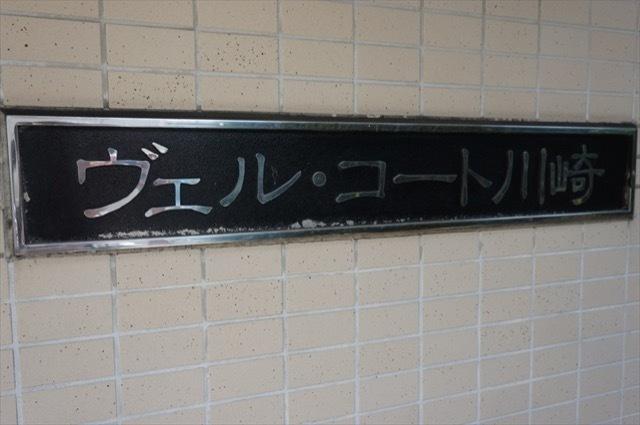 ヴェルコート川崎の看板