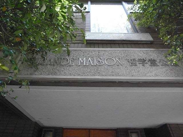 グランドメゾン哲学堂公園の看板