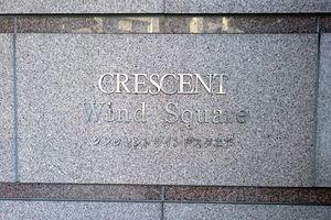クレッセントウインドスクエアの看板