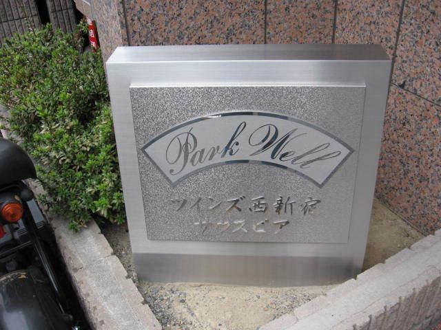 パークウェルツインズ西新宿サウスピアの看板