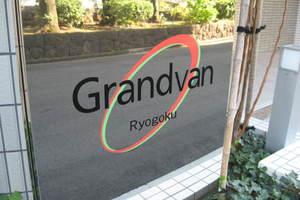グランヴァン両国の看板