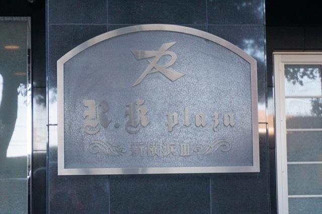 アールケープラザ新横浜3の看板