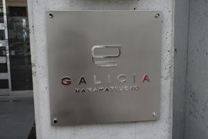ガリシア浜松町の看板