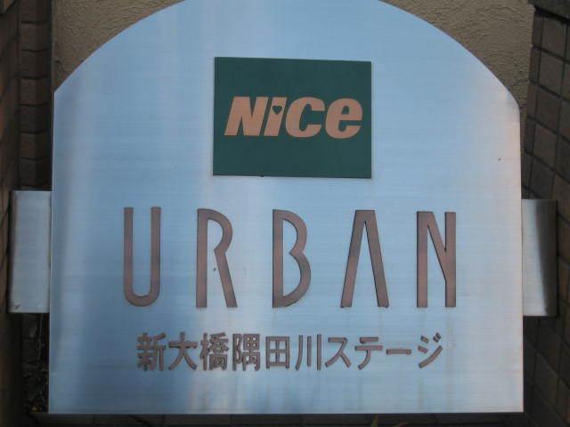 ナイスアーバン新大橋隅田川ステージの看板