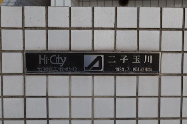 ハイシティ二子玉川の看板