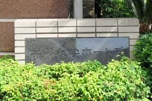 学芸大学ホームズの看板