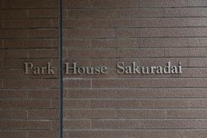 パークハウス桜台の看板