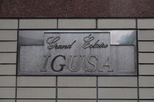 グランエクレール井草の看板