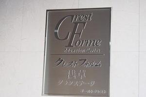 クレストフォルム浅草グランステージの看板