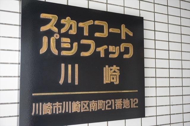 スカイコートパシフィック川崎の看板