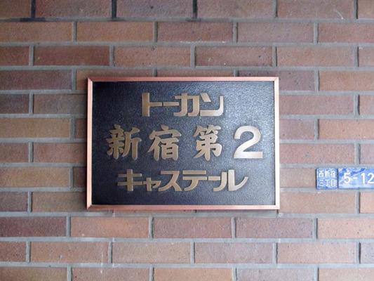 トーカン新宿第2キャステールの看板