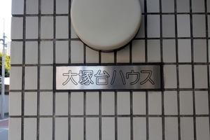 大塚台ハウスの看板