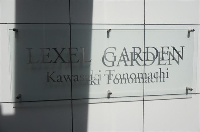 レクセルガーデン川崎殿町の看板