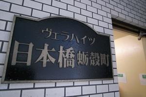 ヴェラハイツ日本橋蛎殻町の看板