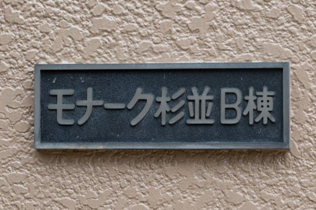 モナーク杉並の看板