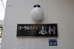 コーラルハイツ志村の看板