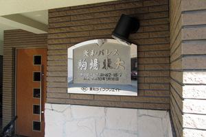 菱和パレス駒場東大の看板