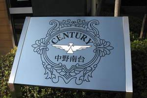 センチュリー中野南台の看板
