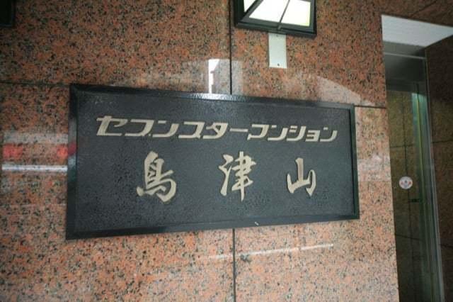 セブンスターマンション島津山の看板