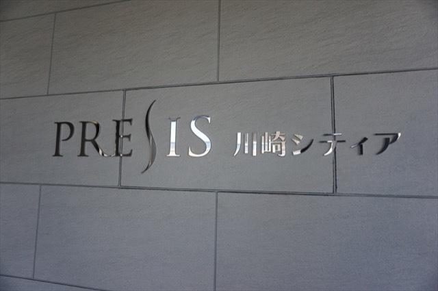 プレシス川崎シティアの看板
