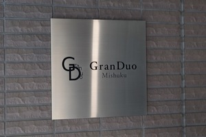 グランデュオ三宿の看板