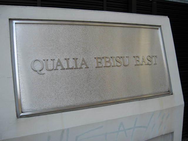 クオリア恵比寿イーストの看板