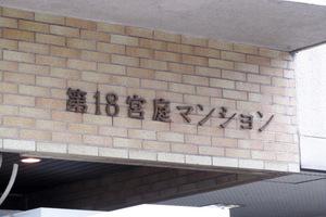 第18宮庭マンションの看板