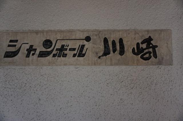 シャンボール川崎の看板