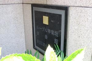 ルーブル神楽坂参番館の看板