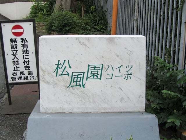 松風園コーポの看板