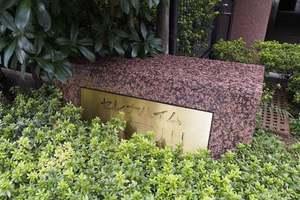 セレナハイム小石川東館の看板