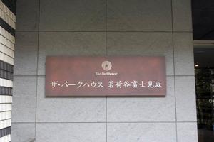 ザパークハウス茗荷谷富士見坂の看板
