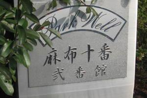 パークウェル麻布十番弐番館の看板