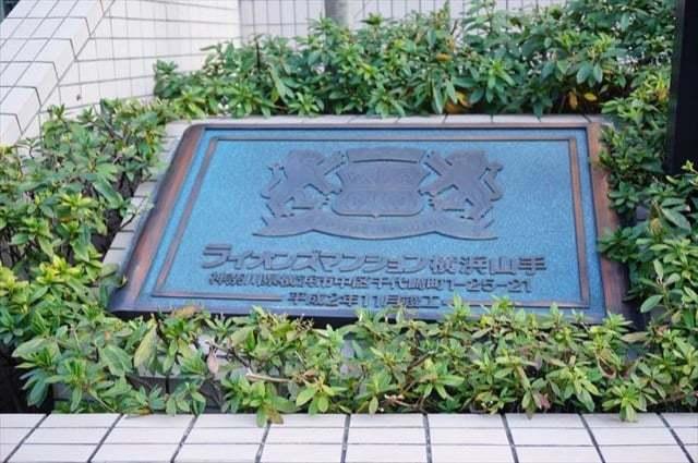 ライオンズマンション横浜山手の看板