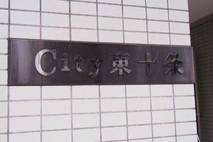 シティ東十条の看板